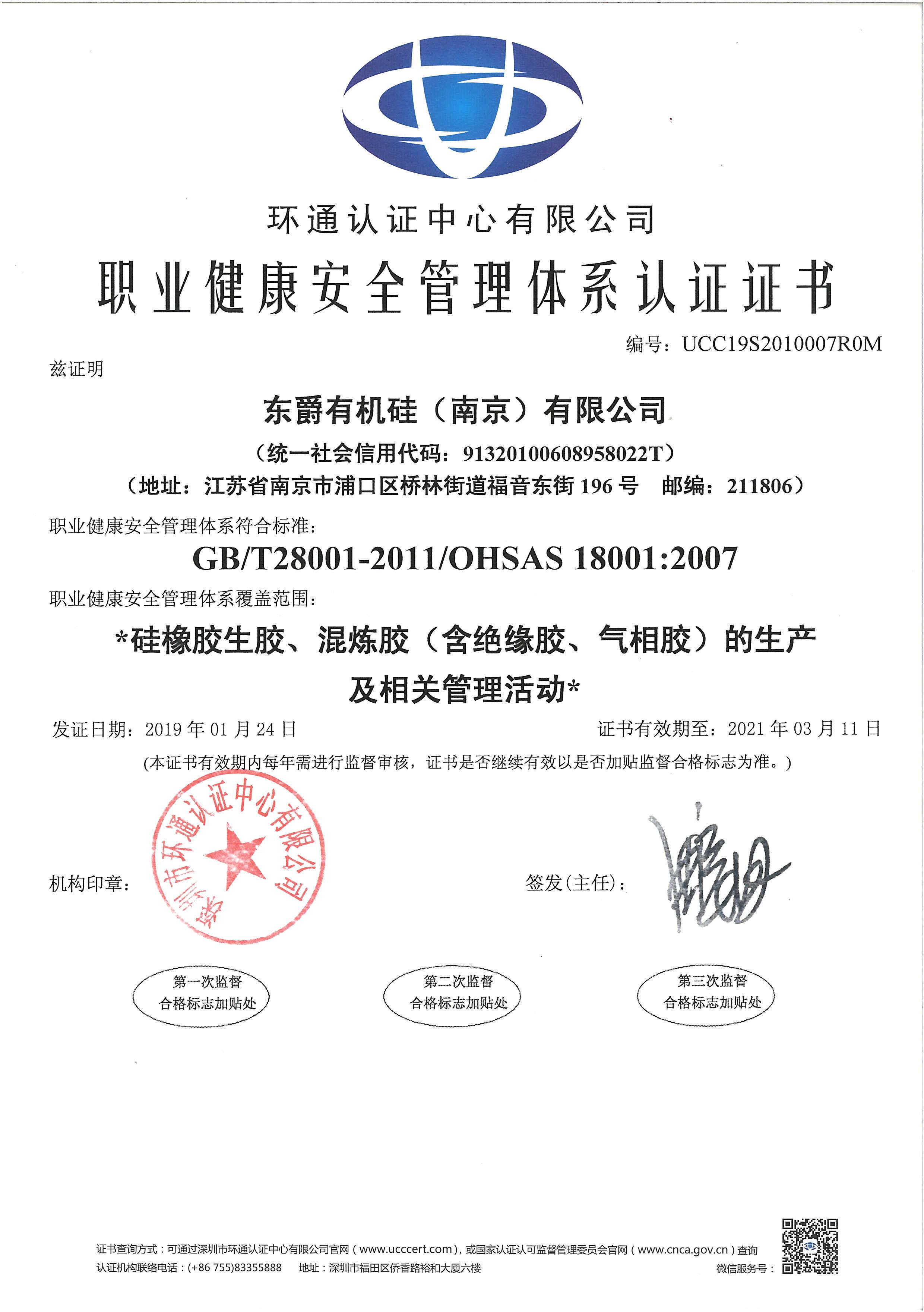 职业健康安全管理体系认证(生胶、混炼胶)-中文